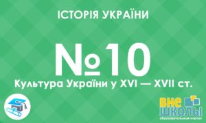 Відео уроки з математики на тему Історія України №10. Культура України у XVI-XVII ст. онлайн. Безкоштовні навчальні матеріали в форматі відеоуроків. Підготовка до уроків з математики самостійно онлайн.